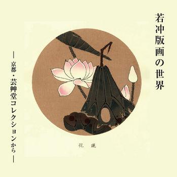 kyototsutaya02.jpg